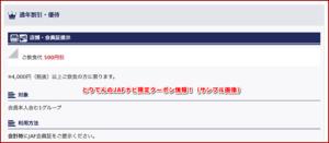 とりでんのJAFナビ限定クーポン情報!(サンプル画像)