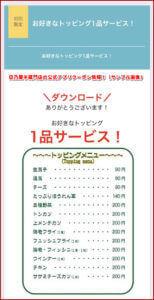 日乃屋半蔵門店の公式アプリクーポン情報!(サンプル画像)