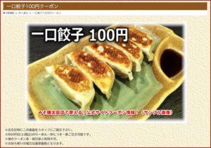 みそ膳太田店で使える!公式サイトクーポン情報!(サンプル画像)