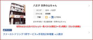 世界の山ちゃんのベネフィット・食べタイム限定クーポン情報!(サンプル画像)