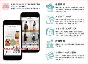 神戸レタスの公式アプリ情報!(サンプル画像)