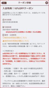 ぼちぼちの公式アプリ入会特典クーポン情報!(サンプル画像)