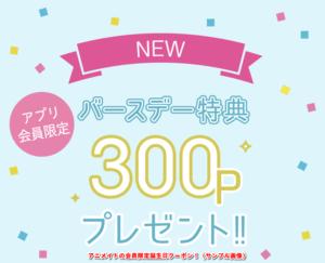 アニメイトの会員限定誕生日クーポン!(サンプル画像)
