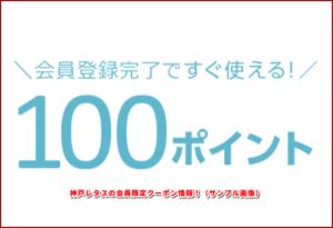 神戸レタスの会員限定クーポン情報!(サンプル画像)