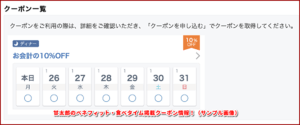 甘太郎のベネフィット・食べタイム掲載クーポン情報!(サンプル画像)