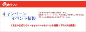 くるまや公式サイト・キャンペーン&イベント情報!(サンプル画像)