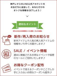 神戸レタスのLINE友達限定クーポン情報!(サンプル画像)