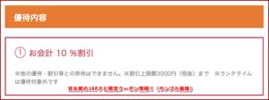 甘太郎のJAFナビ限定クーポン情報!(サンプル画像)