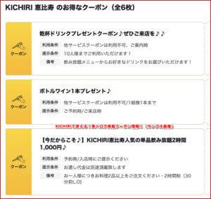 KICHIRIで使える!食べログ掲載クーポン情報!(サンプル画像)