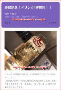 肉寿司のLINE友達クーポン情報!(サンプル画像)