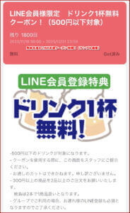 魚鮮水産のLINE友達クーポン情報!(サンプル画像)