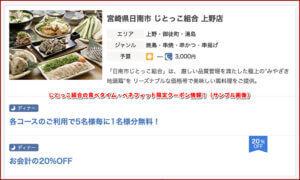 じとっこ組合の食べタイム・ベネフィット限定クーポン情報!(サンプル画像)