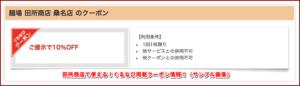 田所商店で使える!ぐるなび掲載クーポン情報!(サンプル画像)