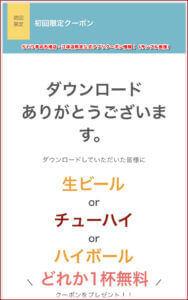 ぢどり亭の石橋店・江坂店限定公式アプリクーポン情報!(サンプル画像)