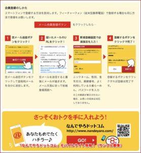 「なんでやろドットコム」モバイルサイト情報!(サンプル画像)