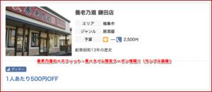 養老乃瀧のベネフィット・食べタイム限定クーポン情報!(サンプル画像)