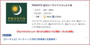 プロントのベネフィット・食べタイム限定クーポン情報!(サンプル画像)