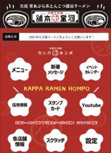 河童ラーメン本舗アプリ限定クーポン情報!(サンプル画像)