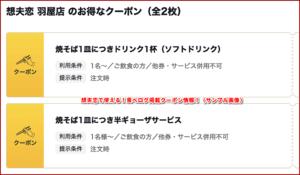 想夫恋で使える!食べログ掲載クーポン情報!(サンプル画像)