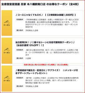 忍家で使える!食べログ掲載クーポン情報!(サンプル画像)
