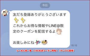 らーめん藤一番・LINE友達クーポン情報!(サンプル画像)