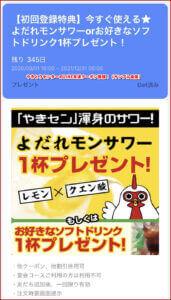 やきとりセンターのLINE友達クーポン情報!(サンプル画像)