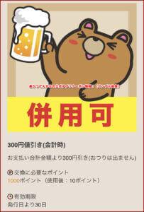 串かつでんがなの公式アプリクーポン情報!(サンプル画像)