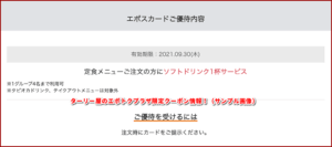 ターリー屋のエポトクプラザ限定クーポン情報!(サンプル画像)