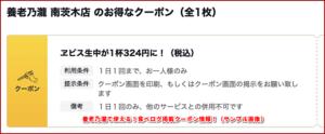 養老乃瀧で使える!食べログ掲載クーポン情報!(サンプル画像)