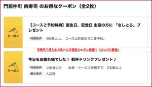 肉寿司で使える!食べログ掲載クーポン情報!(サンプル画像)