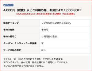とりでんのベネフィット・食べタイム限定クーポン情報!(サンプル画像)