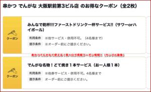 串かつでんがなで使える!食べログ掲載クーポン情報!(サンプル画像)