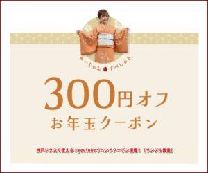 神戸レタスで使える!youtubeイベントクーポン情報!(サンプル画像)