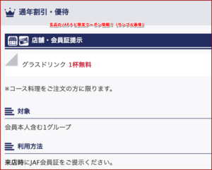 玄品のJAFナビ限定クーポン情報!(サンプル画像)