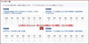 とり鉄のベネフィット・食べタイム掲載クーポン情報!(サンプル画像)