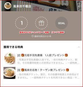 風来坊のLINEショップカード情報!(サンプル画像)