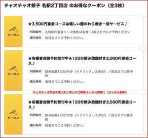 チャオチャオ餃子で使える!食べログ掲載クーポン情報!(サンプル画像)