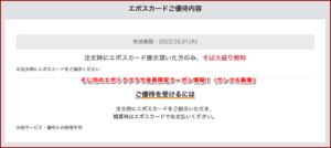 そじ坊のエポトクプラザ会員限定クーポン情報!(サンプル画像)2