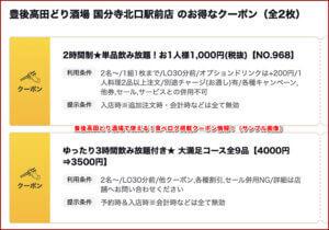 豊後高田どり酒場で使える!食べログ掲載クーポン情報!(サンプル画像)