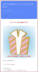すためしのLINE新規登録クーポン情報!(サンプル画像)