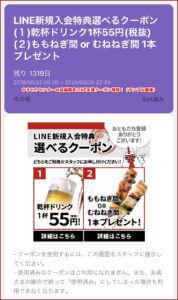 やきとりセンターの店舗限定LINE友達クーポン情報!(サンプル画像)