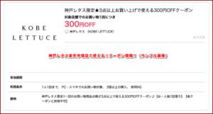 神戸レタス楽天市場店で使える!クーポン情報!(サンプル画像)