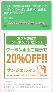 サンジェルマンのLINE友達限定クーポン情報!(サンプル画像)