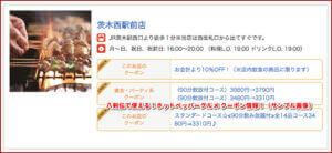八剣伝で使える!ホットペッパーグルメ クーポン情報!(サンプル画像)