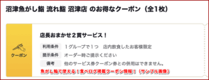 魚がし鮨で使える!食べログ掲載クーポン情報!(サンプル画像)