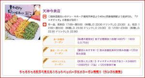 チャオチャオ餃子で使える!ホットペッパーグルメクーポン情報!(サンプル画像)
