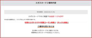 杵屋のエポトクプラザ掲載クーポン情報!(サンプル画像)3