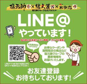 塩元帥LINE友達クーポン情報!(サンプル画像)