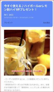 とめ手羽のLINE友達クーポン情報!(サンプル画像)