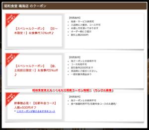 昭和食堂使える!ぐるなび掲載クーポン情報!(サンプル画像)